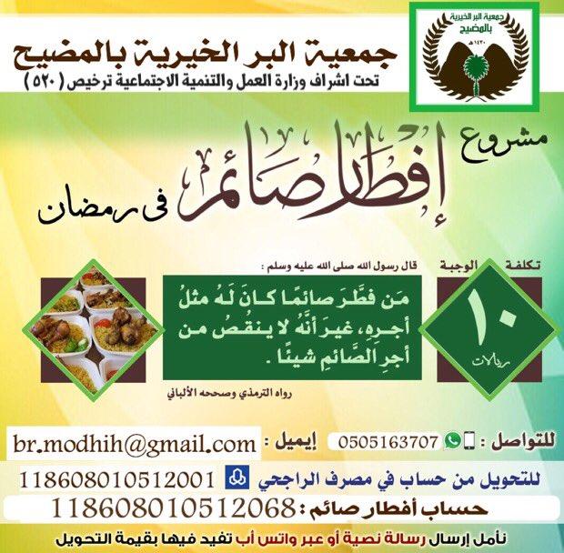 """قال رسول الله ﷺ: """"من فطر صائماً كان له مثل أجره""""  مشروع إفطار صائم"""