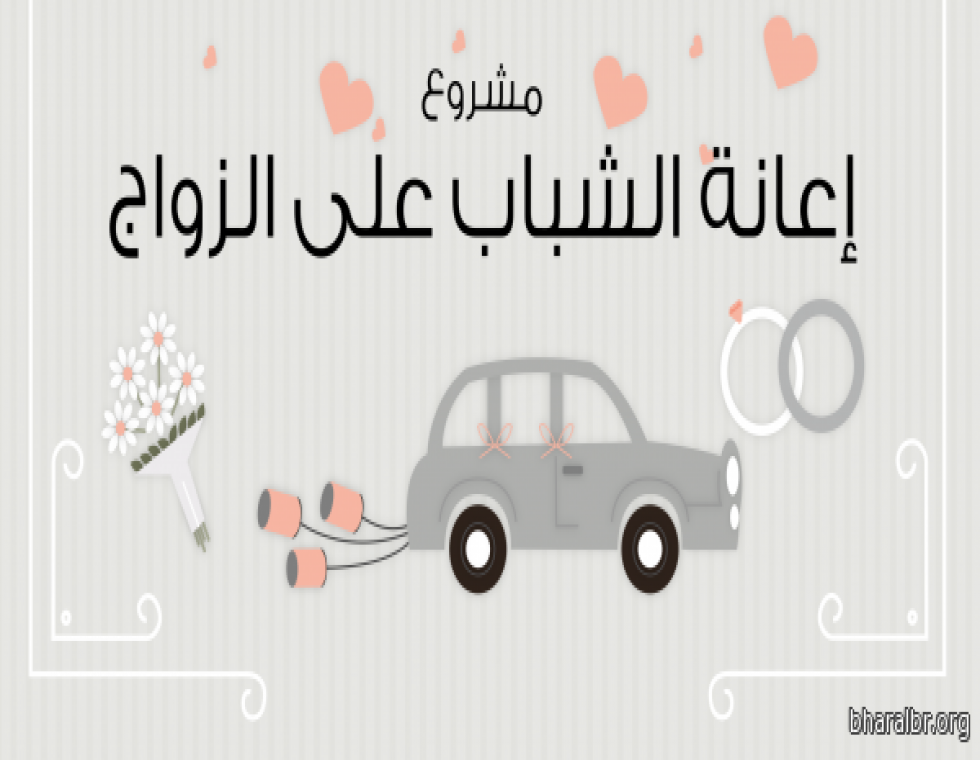 مشروع اعانة الشباب على الزواج