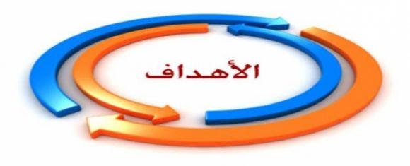 أهداف الجمعية