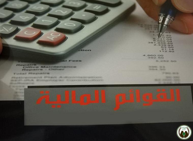 القوائم المالية للجمعية للعام 2018م