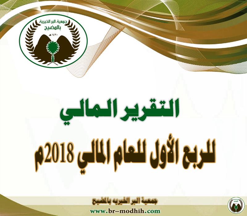 التقرير المالي للربع الأول للعام المالي 2018م