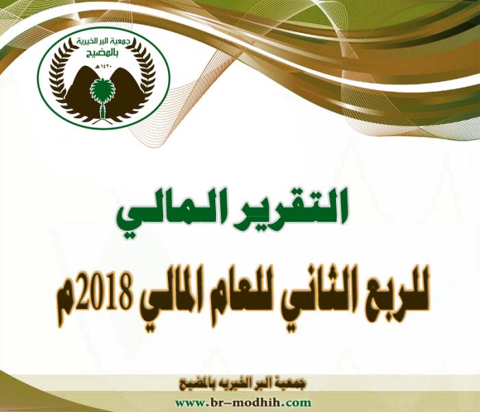 التقرير المالي للربع الثاني للعام المالي 2018م