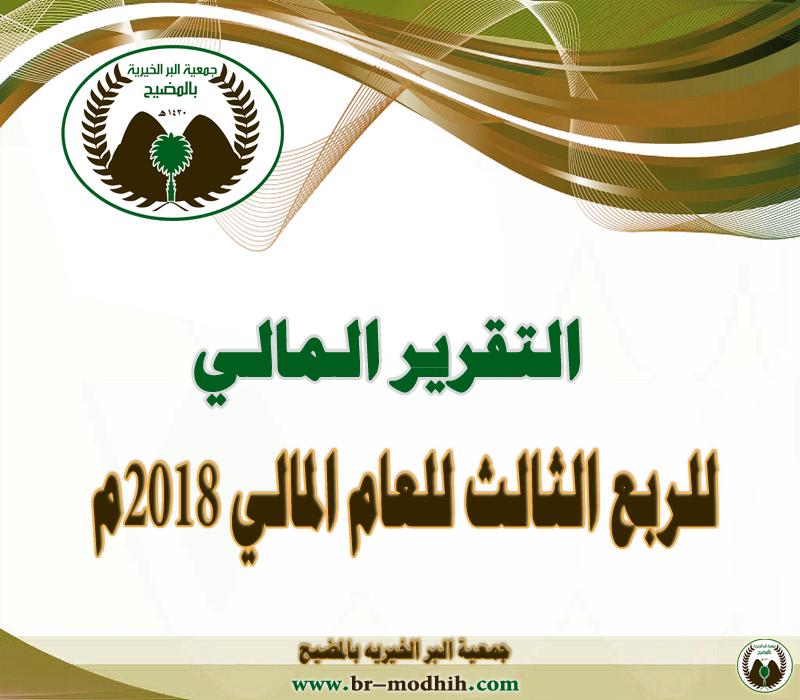 التقرير المالي للربع الثالث للعام المالي 2018م