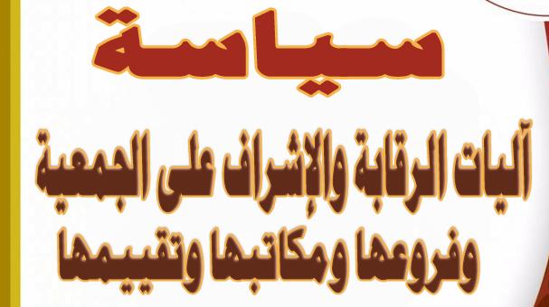 سياسة آليات الرقابة والإشراف على جمعية جمعية البر الخيرية بالمضيح وفروعها ومكاتبها وتقييمها