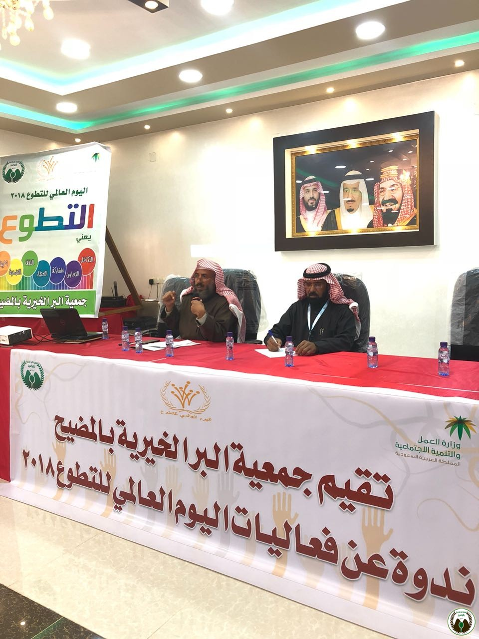 جمعية البر الخيرية بالمضيح تقيم ندوة بمناسبة اليوم العالمي للتطوع 2018 م