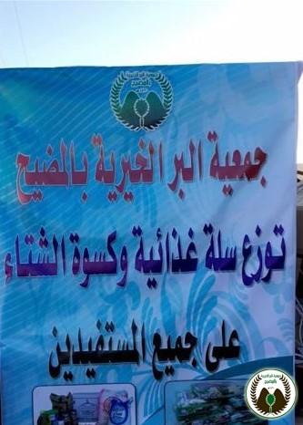 جمعية البر الخيرية بالمضيح توزع السلة الغذائية وكسوة الشتاء ..
