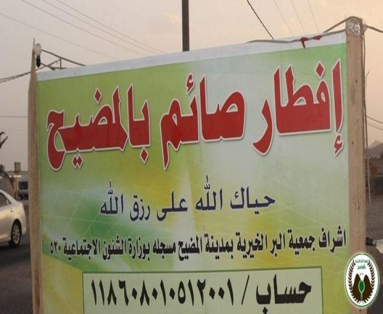 """جمعية البر الخيرية بالمضيح تنفذ مشروع """"إفطار صائم"""""""