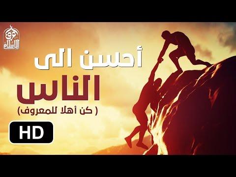 كن أهلا للمعروف وأحسن الى الناس - الشيخ إبراهيم الحارثي